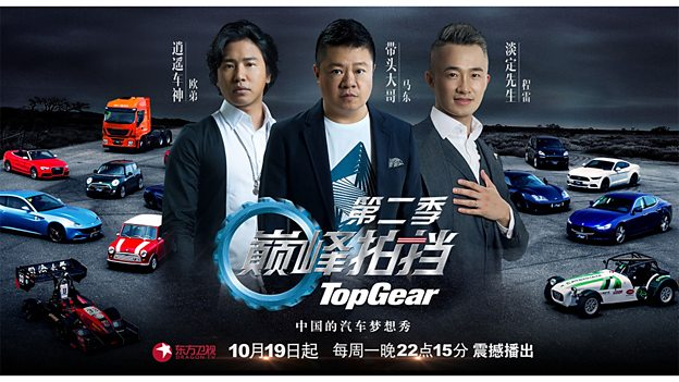 streamdaily archive digital drives top gear to big success in china. Black Bedroom Furniture Sets. Home Design Ideas